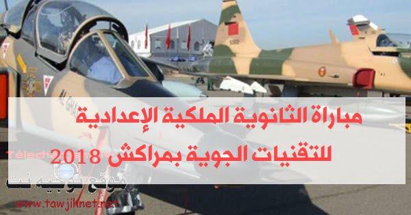 ولوج السنة 1 باك علوم رياضية بالثانوية الملكية الاعدادية للتقنيات الجوية مراكش 2018