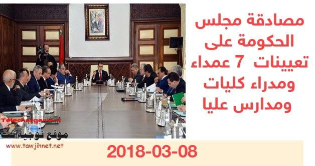 reunion-conseil-gouvernement-2018