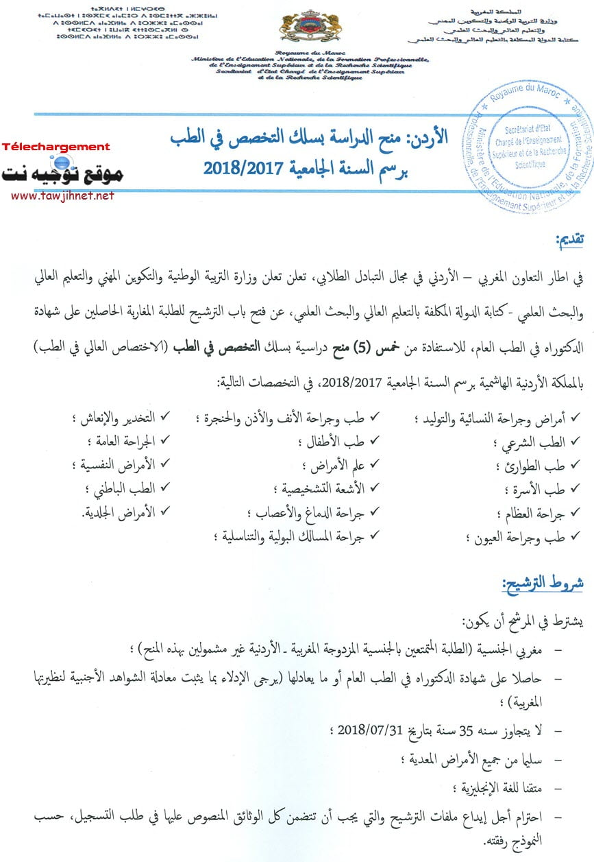 Annonce_Actualisee_Jordanie_Bourses_2018-2019_Page_1