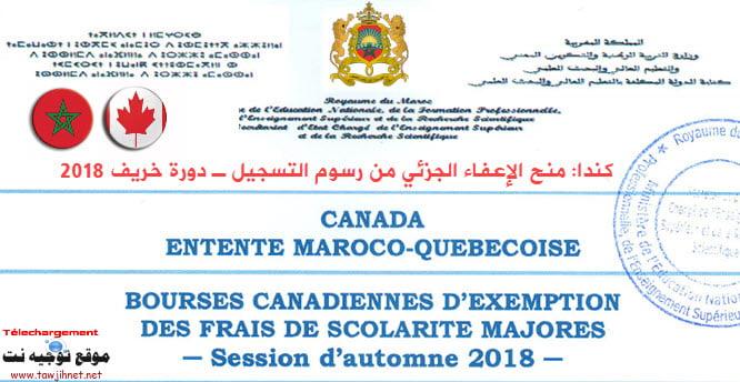 Canada-Bourses-exemption-des-frais-de-scolarit%C3%A9-majores_Session-Automne-2018