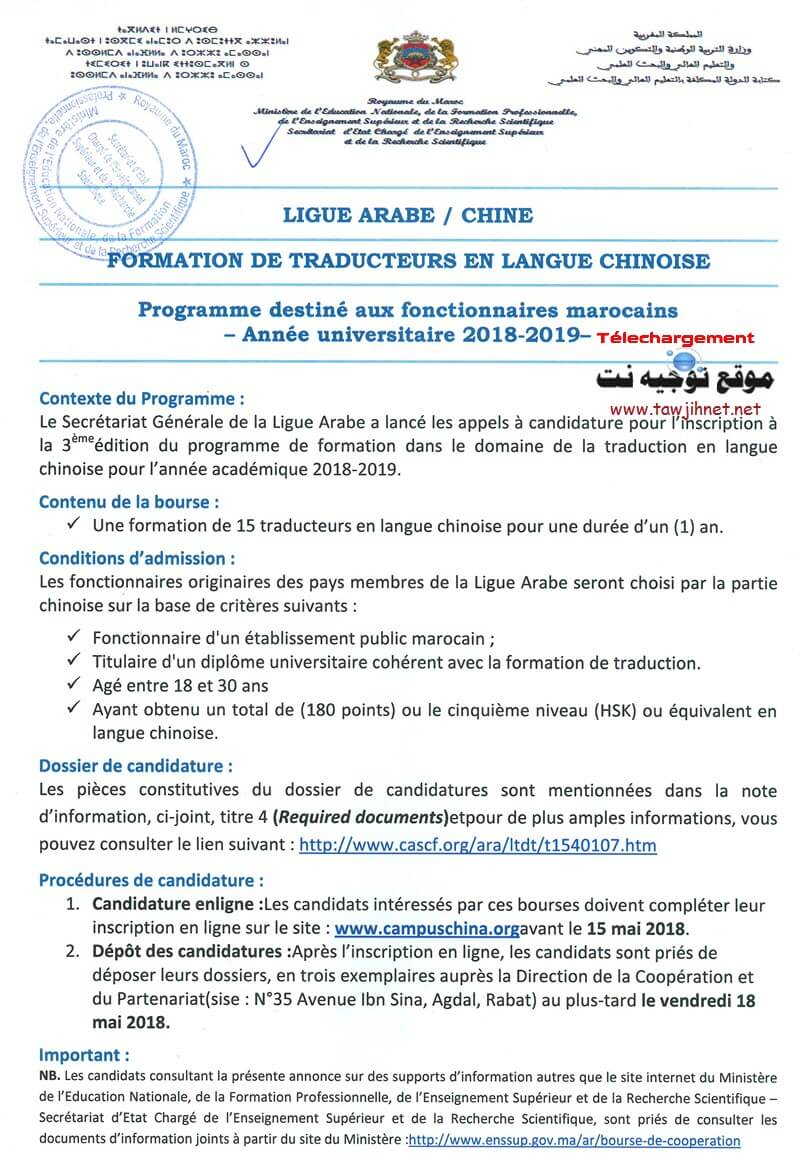 Chine_Formation_Traducteurs_2018_2019