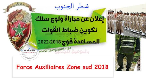 Concours cycles élèves officiers Forces Auxiliaires FA Zone Sud 2018