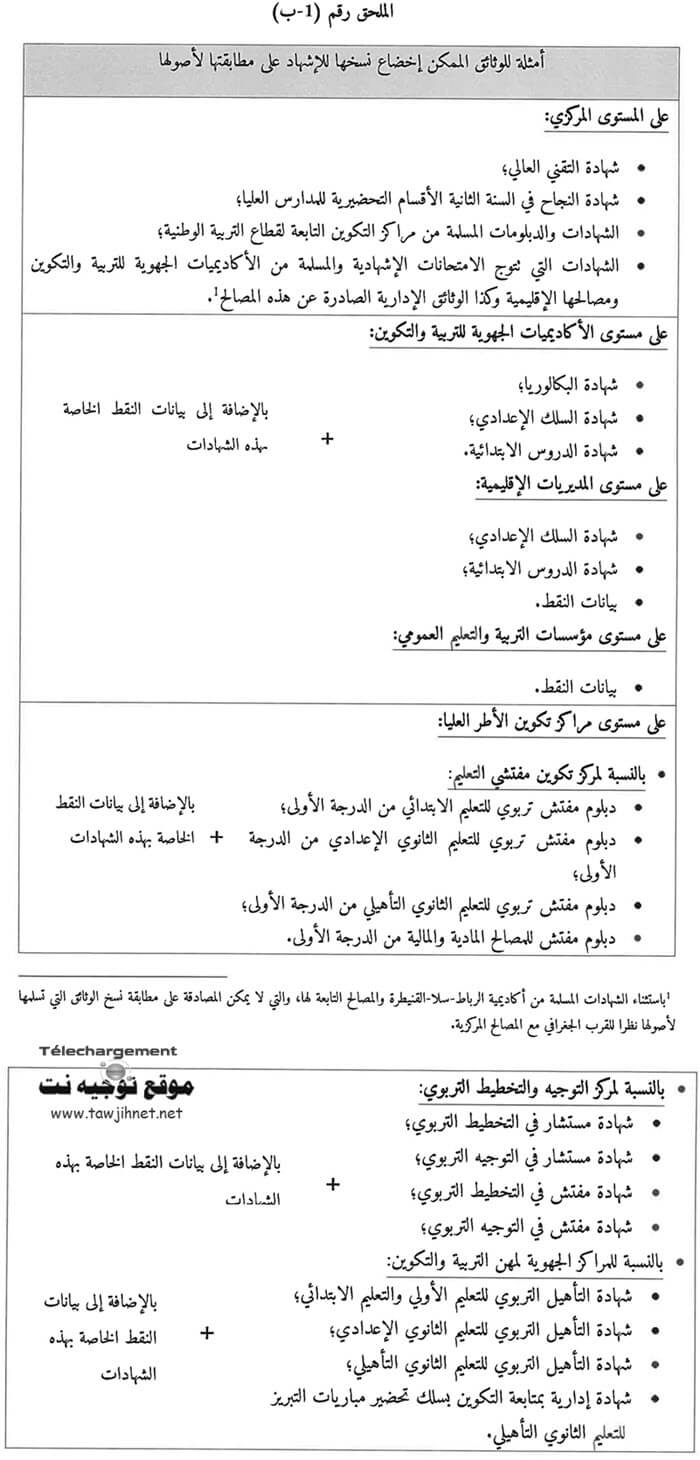 Pages-from-note-photo-2018-2_Page_1