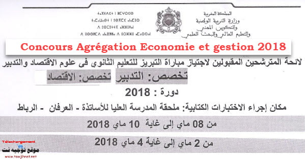 Concours Agrégation Economie et gestion 2018