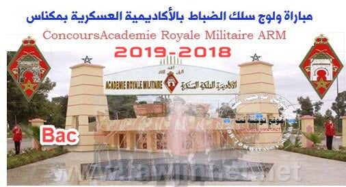 Concours ARM Meknès Bac Académie Royale Militaire 2018