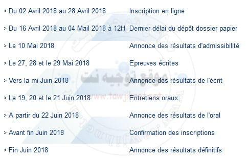 Concours d'accès ISCAE Bac+2 Casa Rabat 2018-2019