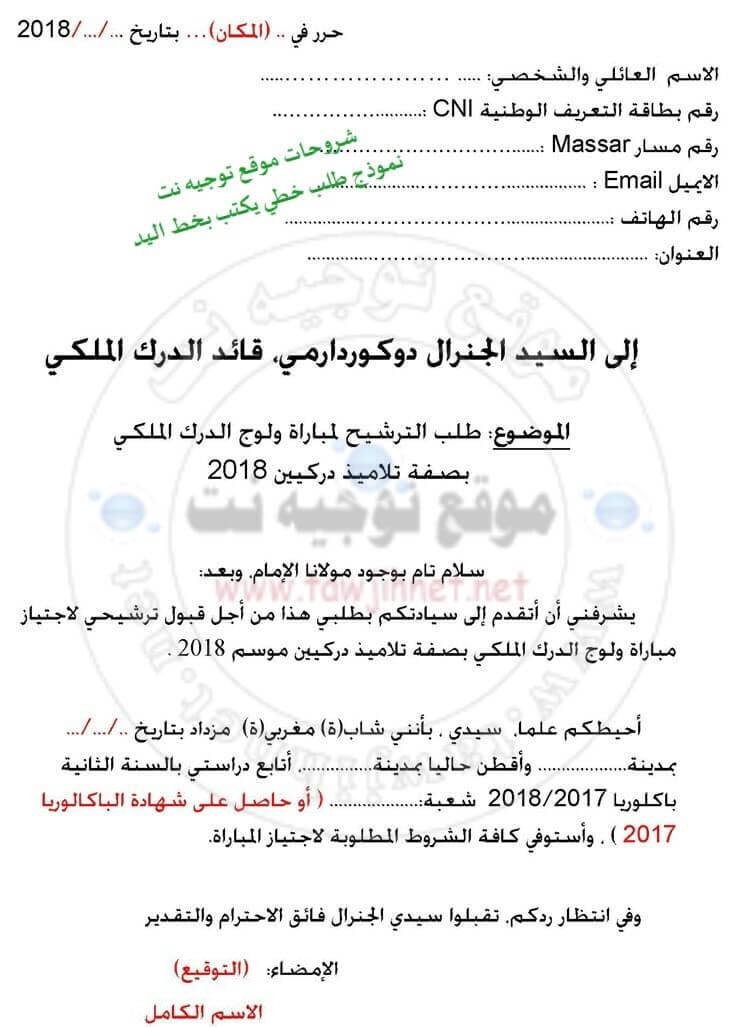نموذج طلب خطي بالعربية مباراة الدرك الملكي