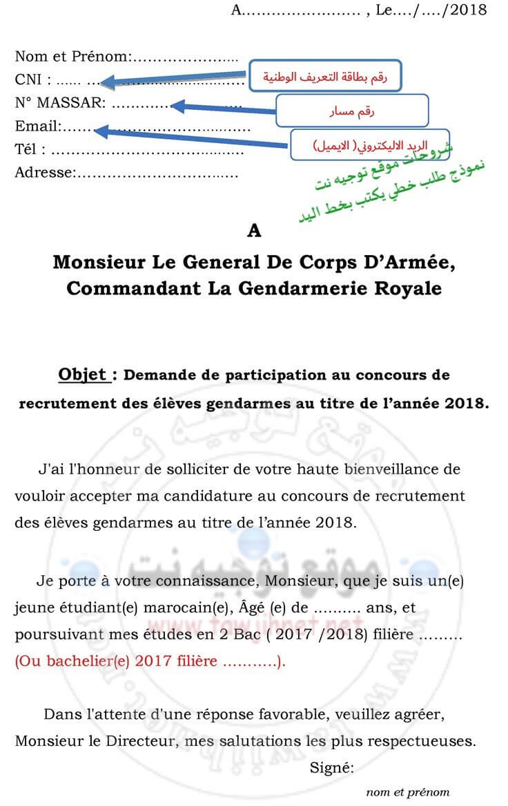 demande manuscrite concours gendarme