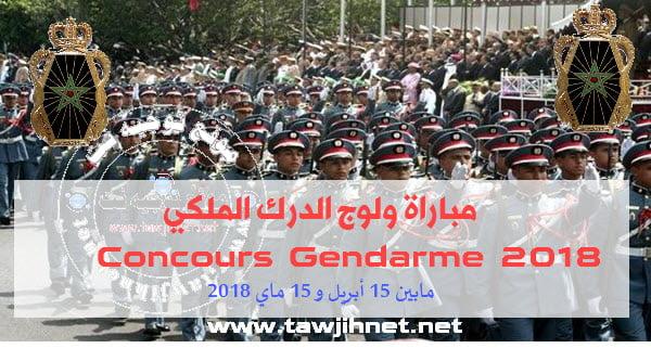 Bac Concours Élèves Gendarmes Gendarmerie Royale 2018 مباراة الدرك الملكي