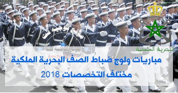 concours d'admission au cycle des Elèves Sous-officiers de la Marine Royale 2018