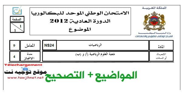 smaths-2012