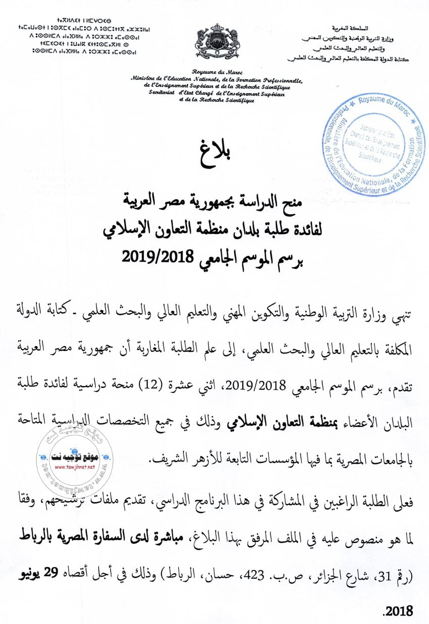 Bourses-d%E2%80%99%C3%A9tudes-en-Egypte-%E2%80%93-Organisation-de-Coop%C3%A9ration-Islamique-OIC