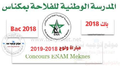 Résultats de PréselectionConcours d'accès ENAM Meknès 2018-2019