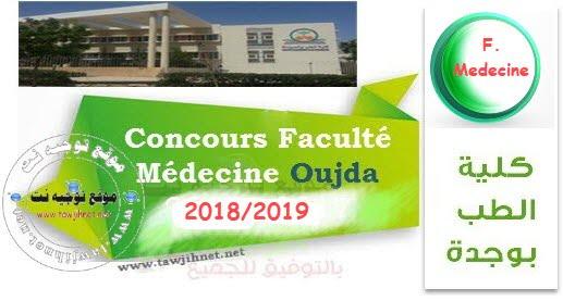 Concours d'accès aux études médicales Médecine Oujda 2018-2019 كلية الطب وجدة