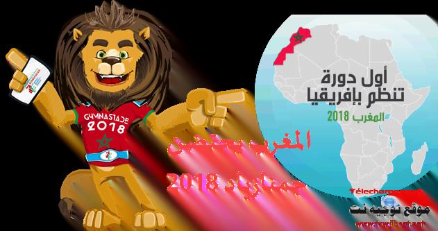 Gymnasiades-2018