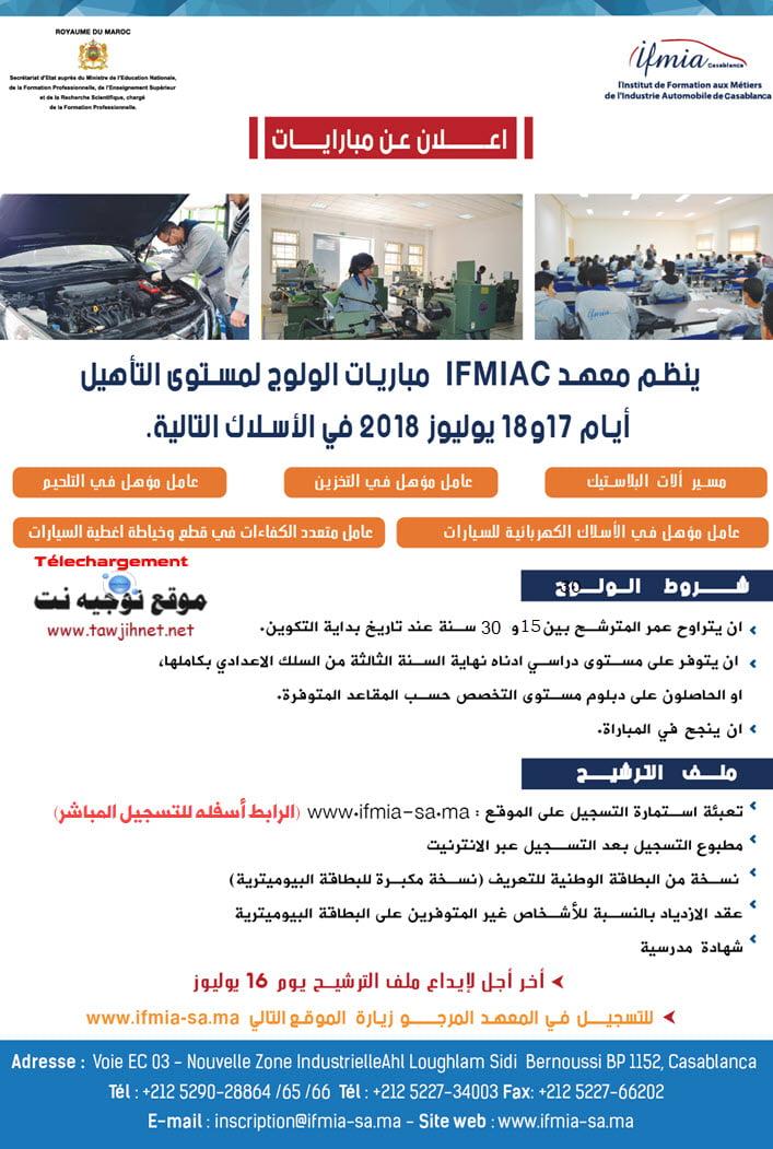 Concours IFMIA Casa Qualification 2018