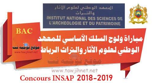 Concours Institut National Sciences Archéologie Patrimoine INSAP المعهد الوطني لعلوم الاثار والتراث