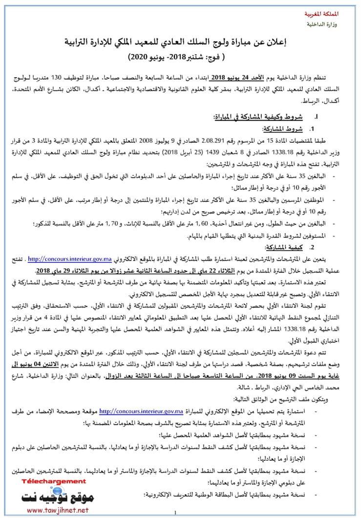 IRAT Rabat مباراة توظيف 130 قائد متدرب من أجل ولوج السلك العادي للمعهد الملكي للإدارة الترابية فوج 2018-2020