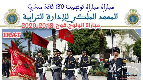 Concours IRAT Rabat Institut Royal de l'Administration Territoriale 2018-2020