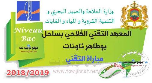 Concours Techniciens Institut Technique Agricole Sahel Boutaher Taounate 2018-2019