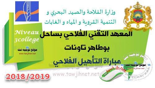 المعهد التقني الفلاحي بساحل بوطاهر تاونات التأهيل الفلاحي 2018 Sahel Boutaher Taounate