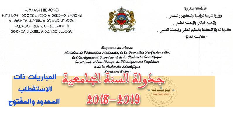 calendrier-agenda-universitaire-2018-2019