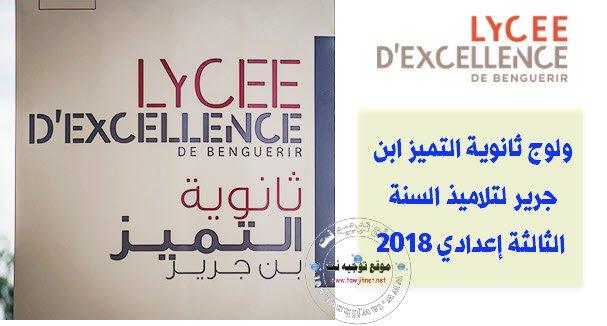 Admission Lycée d'Excellence de Benguérir (élèves3secondaire collégial ) 2018-2019