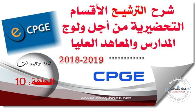 cpge-2018-cover
