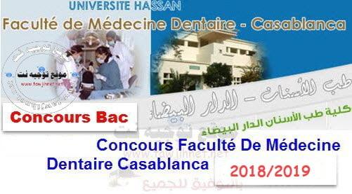 Concours Faculté Médecine Dentaire Casablanca FD Casa 2018-2019 طب الأسنان الدر البيضاء