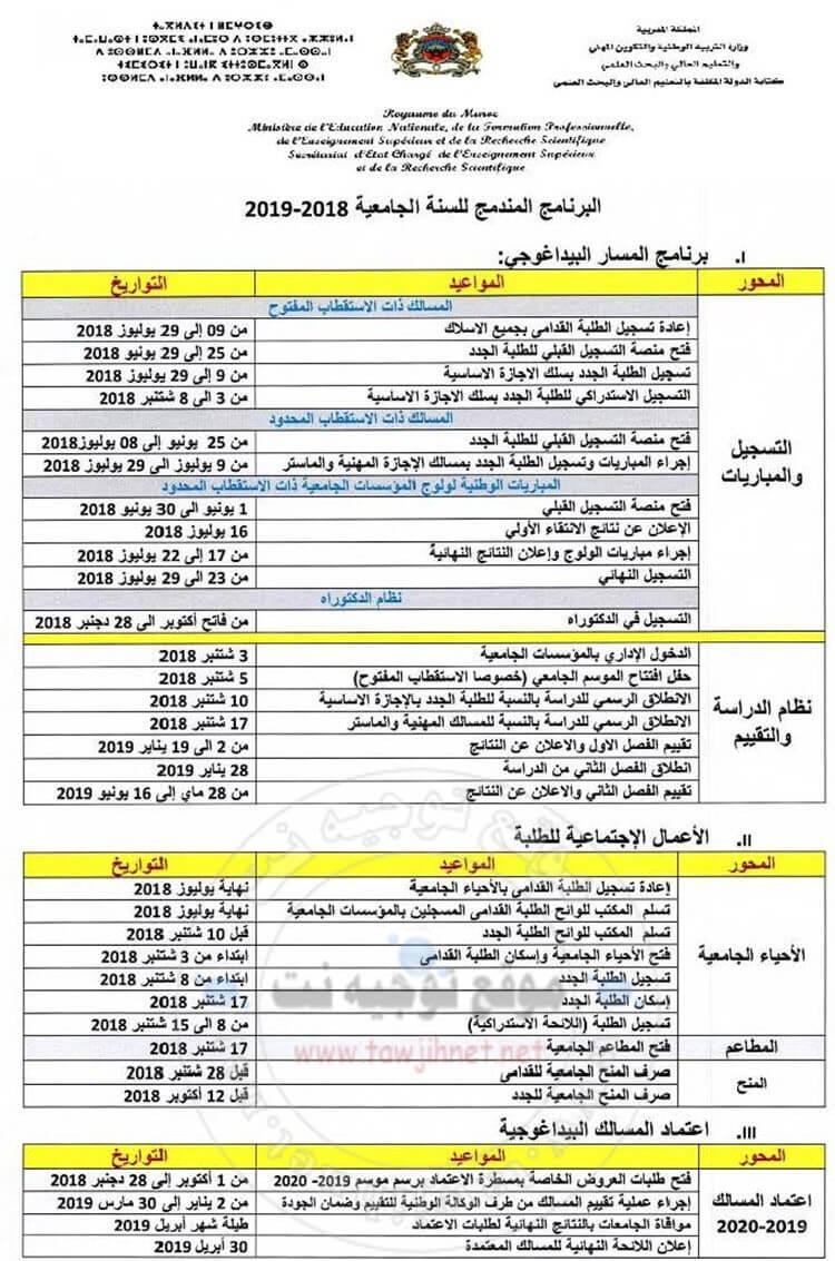 enseignement-superieur-agenda-18-19