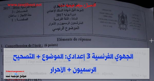 francias-regional-3college