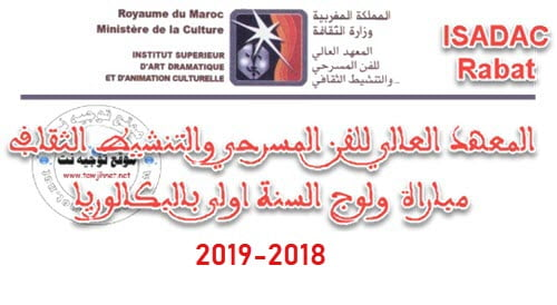 Concours institut Supérieur Art Dramatique ISADAC Rabat المعهد العالي للفن المسرحي والتنشيط الثقافي