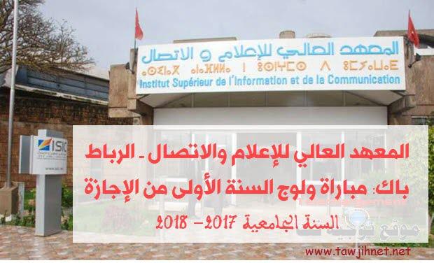 Concours isic المعهد العالي للإعلام والاتصال ـ الرباط باك: مباراة ولوج السنة الأولى من الإجازة 2018