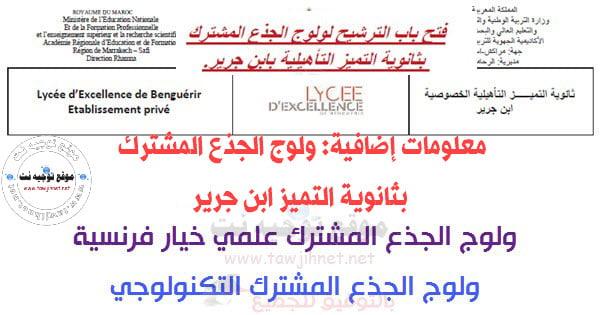 lycee-excellence-Bengu%C3%A9rir-OCP