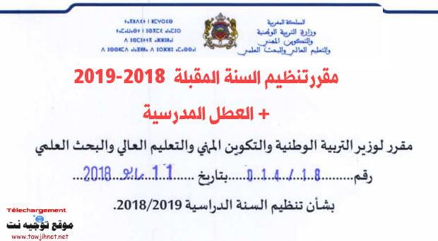 moukarar-2018-2019