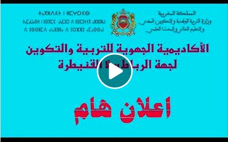 AREF-Rabat-Sale-kenitra