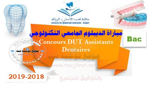 Concours Assistants Dentaires DUT Faculté Médecine Dentaire Rabat 2018-2019 الديبلومالجامعي التكنولوجي مساعد طبيب اسنان