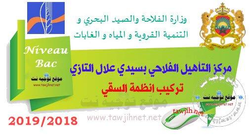 Concours Centre de Qualification Agricole de Sidi Allal Tazi2018-2019 nمركز التأهيل الفلاحي بسيدي علال التازي