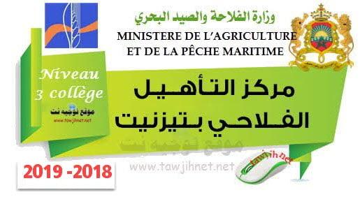 Concours Centre de qualification agricole de Tiznit 2018 - 2019