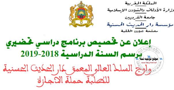 إعـلان مباراة التكوين العالي المعمق دار الحديث الحسنية 2018-2019