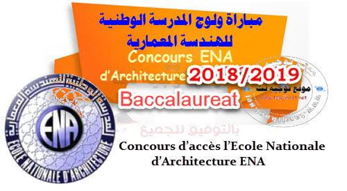 Concours ENA Architecture Rabat, Fès, Tétouan et Marrakech 2018-2019 الهندسة المعمارية