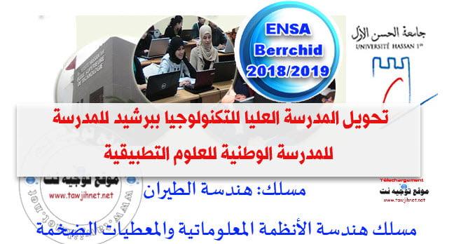 ENSA-Berrchid