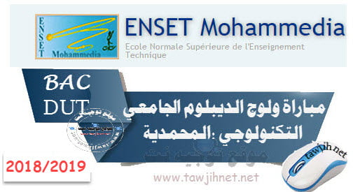 Bac Préinscription ENSET Mohammedia DUT 2018-2019