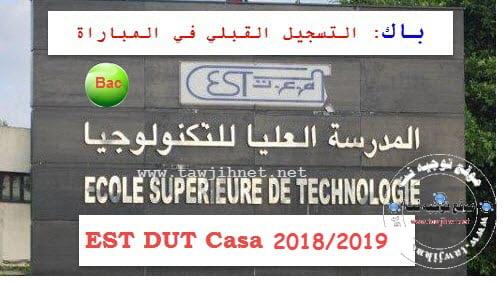 Bac Preinscription EST DUT Casa Ecole Supérieure de Technologie2018-2019 المدرسة العليا للتكنولوجيا الدر البيضاء