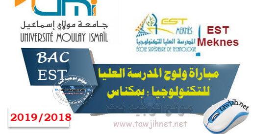 EST DUT Ecole Supérieure de Technologie Meknès2018-2019