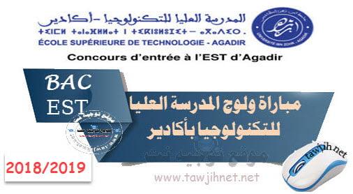 Bac Préinscription Ecole Supérieure de Technologie EST DUT Agadir 2018-2019 المدرسة العليا للتكنولوجيا بأكادير