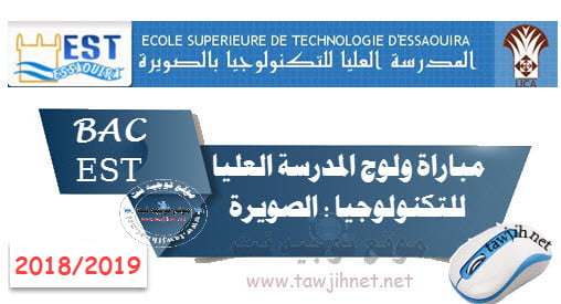 Préinscription Ecole Supérieure de Technologie DUT EST Essaouira 2018-2019