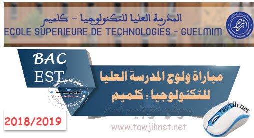 Bac Ecole Supérieure de Technologie EST DUT Guelmim 2018 -2019 المدرسة العليا للتكنولوجيا كلميم
