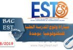 Ecole Supérieure de Technologie EST DUT Oujda 2018-2019