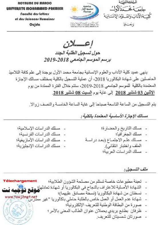 كلية الاداب والعلوم الانسانية وجدةFLSH Oujda